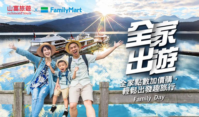 山富旅遊xFamilyMart